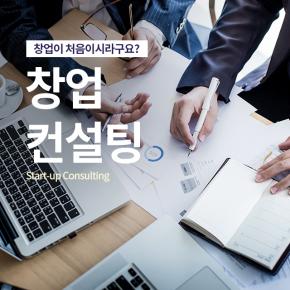 창업 컨설팅
